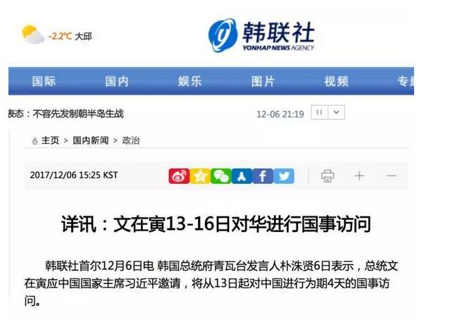 """文在寅将访华 韩媒祈求中国""""别提萨德那件事"""""""
