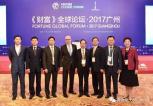 中国华信参加2017《财富》全球论坛