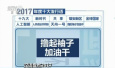 """2017中国媒体十大流行语发布 """"十九大""""""""新时代""""上榜"""