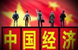 聯合國報告:中國2017年對全球的經濟貢獻約佔1/3