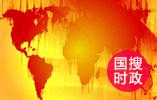 中办、国办印发《关于加强和改进中外人文交流工作的若干意见》