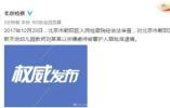 红黄蓝幼儿园教师刘某某以涉嫌虐待被看护人罪批准逮捕