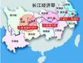 长江经济带发展座谈会召开两年:巨龙腾飞正当时