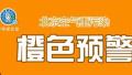 北京明天最高温回升至2℃ 周六起启动空气重污染橙色预警