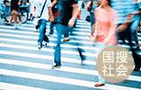 日本著名研究所曝论文造假丑闻诺奖得主公开道歉