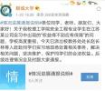 山东一大学回应学生被强制实习事件:已撤回全部学生