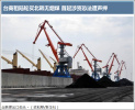 台湾:又一台商被羁押,租大陆货轮倒卖朝鲜无烟煤