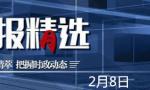 【党报精选】0208
