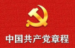 十九大精神百问:党章修正案增写实现中华民族伟大复兴的中国梦的意义何在?