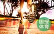 2018中国乒协团体公开赛上海挥拍 业余选手混搭奥运冠军