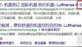 """奔驰汉莎官网改成中国台湾 台湾当局却要求""""更正"""""""