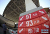 周三调价窗口开启 国内油价调整或搁浅?