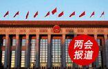 综合消息:法治·创新·外交——海外媒体聚焦中国两会三大热词