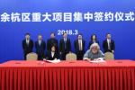 阿里数据中心、张纪中工作室 杭州余杭一批重大项目开工签约