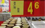 """沃尔玛道歉:将台湾列为""""国家""""系个别员工工作疏忽"""