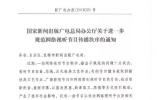 广电总局解读《关于进一步规范网络视听节目传播秩序的通知》