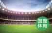 哥斯达黎加友谊赛1:0战胜苏格兰