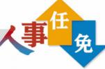 郭树清出任央行党委书记、副行长