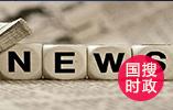 李朴民:中国将推动与周边国家能源基础设施的互联互通