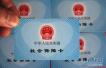 青岛认证社保待遇资格启用人脸识别 4月1日起正式开始