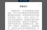 中国电信回应APP过度索权:用户授权是获得相关服务的前提