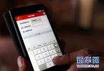 工农建中手机银行客户过亿 中行董事长亲自邀请体验