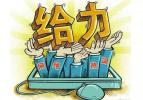 工人日报:网络文化市场需要高质量繁荣