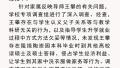 """武汉理工大学通报""""陶崇园坠亡事件"""""""