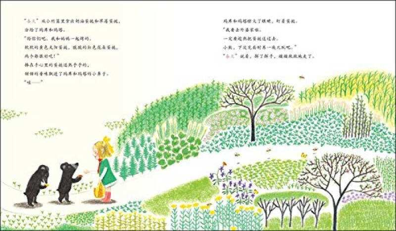 关于春天的绘本推荐!按图索骥,一起去大自然里寻找春天吧图片