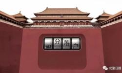 北京发布积分落户操作管理细则 4个资格条件缺一不可