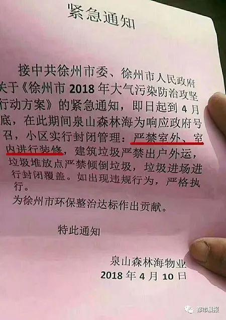 360北京快乐8开奖结果:防治大气污染禁止市民装修?徐州官方回应:系物业误读政策