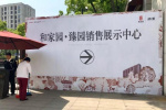 """探访杭州楼市""""第一摇"""":开发商为何竟担心卖不完?"""