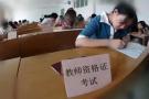 山东中小学教师资格面试开始网上报名 面试5月19日举行