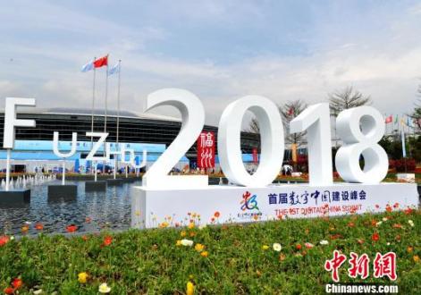 首屆數字中國建設峰會:智慧廈門讓便捷滲透百姓生活