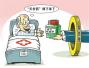28项药品进口关税取消 进口抗癌药有望降价一成
