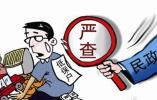 公开透明!青岛实行最低生活保障信息网上长期公示