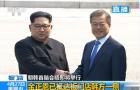 """【实时更新】金正恩跨过""""三八线""""与文在寅会面 朝韩第三次首脑会晤开始"""