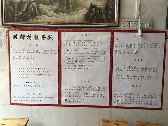 敦睦村祖庙墙上装贴的龙舟歌。