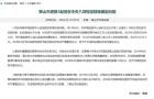 鞍山市通报3起违反中央八项规定精神典型问题