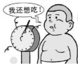 """沈阳进行体质监测抽样调查 3至6岁儿童 """"胖小子""""偏多"""
