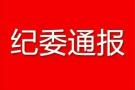 锦州市凌河区人社局局长于军(女)接受审查调查
