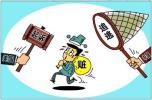 北京去年共追回在逃人员32名 追赃金额1000余万元