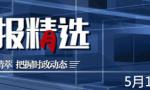 【党报精选】0518