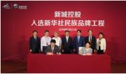 新城控股集团入选新华社民族品牌工程