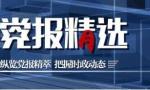 【党报精选】0608