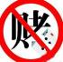 安徽各地严打赌博违法犯罪 1至5月侦办涉赌刑事案件772起
