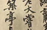 珍贵手卷:谢稚柳何以鉴定《仁亭诗卷》为黄庭坚早期大字