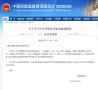 河南保险机构7名高管任职资格获批 1名被否