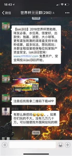 北京赛车pk10计划:世界杯赌球:有玩家已输6万,庄家稳赚不赔?