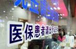 辽宁省直医保门诊特慢病病种调整 关系到10余万人